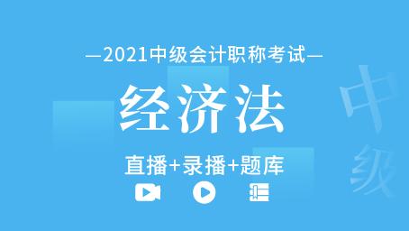 2021年中级会计职称-中级经济法(直播+录播+题库)