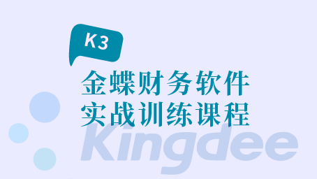金蝶K3实战训练课程