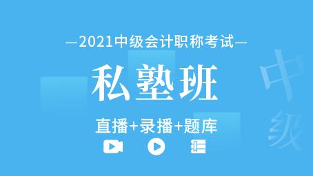 2021年中级会计职称私塾班(直播+录播+题库)