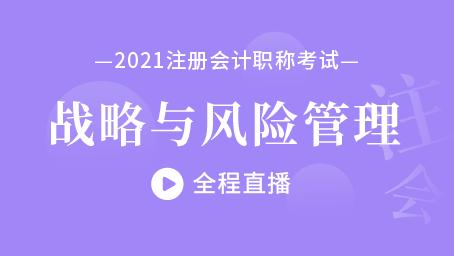 2021年注册会计师-公司战略与风险管理(录播+题库)