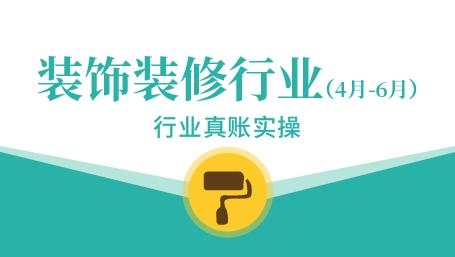 装饰装修行业真账实操(4-6月)