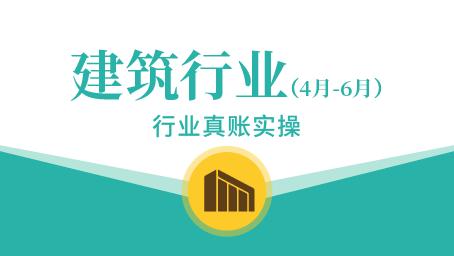建筑行业真账实操(4-6月)