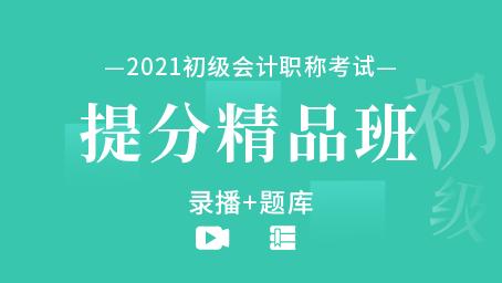 2021年初级会计职称提分精品班(录播+题库)