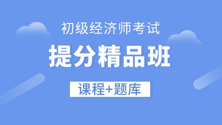 初级经济师提分精品班(录播+题库)