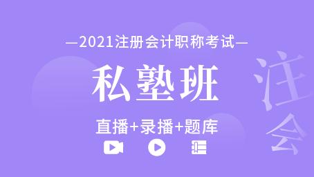 2021年注册会计师私塾班(全六科)