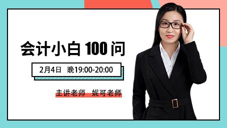 会计小白100问系列(一)