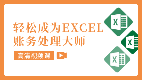 轻松成为EXCEL账务处理大师系列之入门班