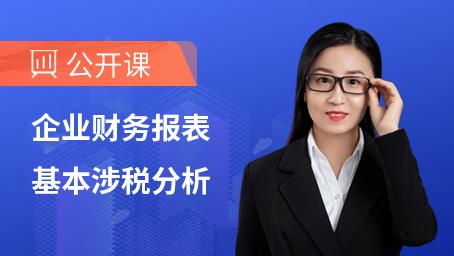 企业财务报表基本涉税分析