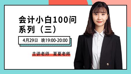会计小白100问系列(三)