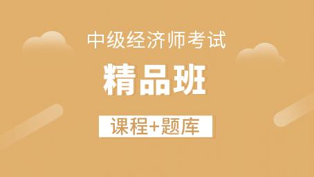 中级经济师备考精品班(录播+题库)
