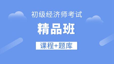 初级经济师备考精品班(录播+题库)