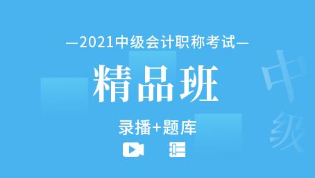 2021年中级会计职称备考精品班(录播+题库)