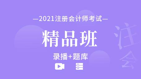 2021年注册会计师备考精品班(全六科)