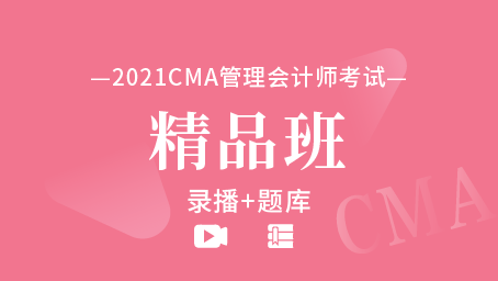 CMA管理会计师备考精品班(录播+题库)