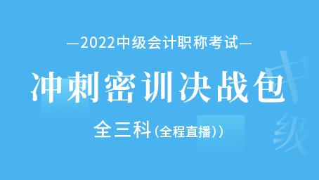 2022年中级会计职称考试-冲刺密训决战包(三科)