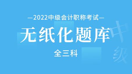 2022年中级会计职称无纸化题库(全三科)