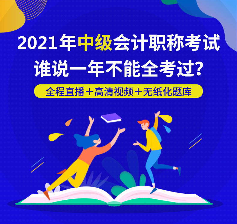 2021上海中级级会计师报考条件