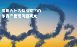 碳资产管理,会计师的新挑战!