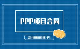PPP项目合同会计准则解释公告