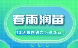 """国税总局12项措施""""春雨润苗"""",助力小微企业发展!"""