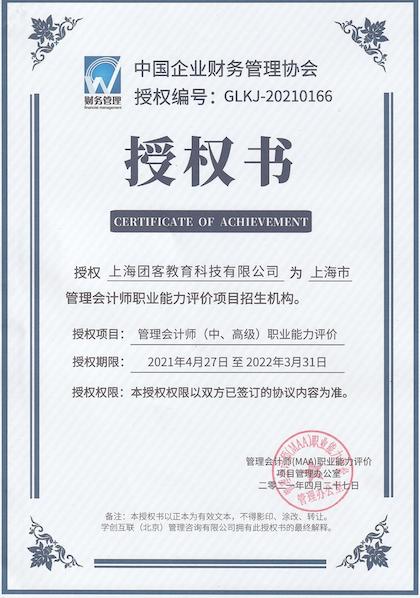 MAA中国企业财务管理协会