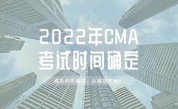 2022年CMA考试时间安排新鲜出炉!