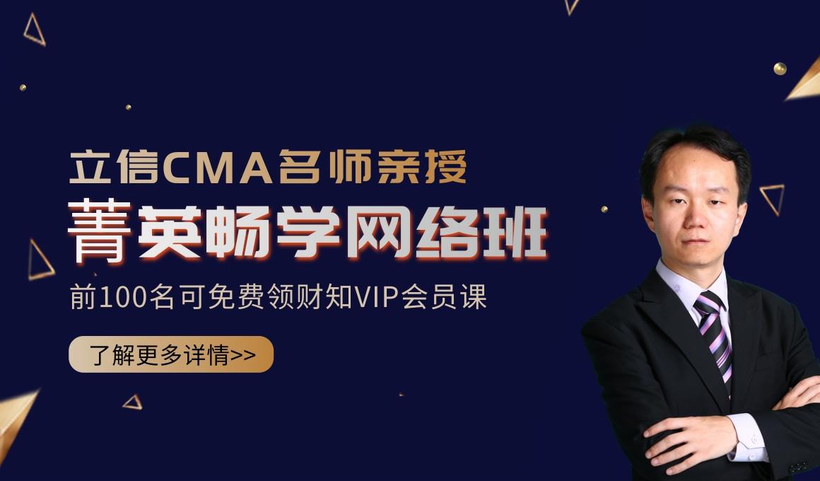 立信CMA菁英畅学网络班P2