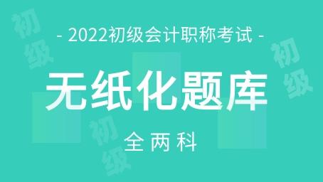 2022年初级会计职称无纸化题库(全两科)