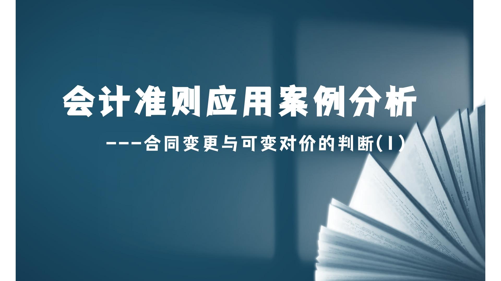 新收入准则应用案例:合同变更与可变对价的判断(1)